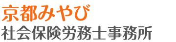 京都みやび社会保険労務士事務所